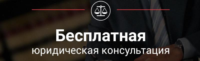 юридический консультация бесплатно томск